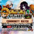 Pandora Hunter ชวน 8 สื่อฯ เกมชั้นนำร่วมประเดิม COMMUNITY MATCH