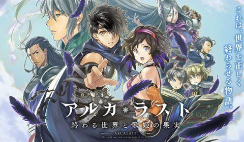 (รีวิวเกมมือถือ) ARCALAST มหากาพย์เกม RPG ขั้นเทพจากญี่ปุ่น