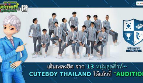 AUDITION ชวนแดนซ์เพลงฮิตจาก 13 หนุ่มสุดคิ้วท์ Cuteboy Thailand ได้แล้ววันนี้!
