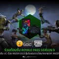 Razer Gold x PUBG MOBILE ร่วมต้อนรับ Season 9 แจกรางวัลรวมมูลค่ากว่า 2 แสนบาท