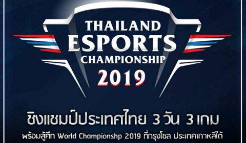 TESF ประกาศจัดการแข่งขันชิงแชมป์ประเทศไทยหาตัวแทนลุยศึกที่เกาหลีใต้ในรายการ TESC2019