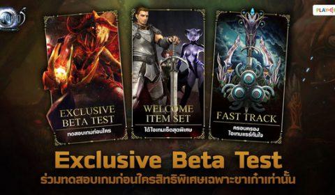 Last Chaos Exclusive Beta Test ร่วมทดสอบเกมก่อนใคร สิทธิพิเศษเฉพาะขาเก๋าเท่านั้น
