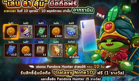 เล่น Pandora Hunter ล่าสมบัติครบ 10 วัน ลุ้นเป็นเจ้าของ Galaxy Note 10