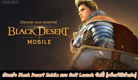 [วิธีเข้าเล่น]เปิดแล้ว Black Desert Mobile แบบ Soft Launch วันนี้!