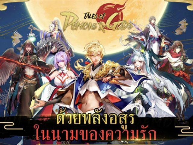 (รีวิวเกมมือถือ) Tales of Demons and Gods เกมจากนิยายเรื่องดังจากจีน พร้อมให้คนไทยได้เล่นแล้ว