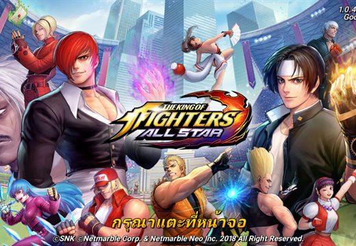 (รีวิวเกมมือถือ) The King of Fighters All-Star รวมพลนักสู้จากทุกภาคไว้ในเกมเดียว!
