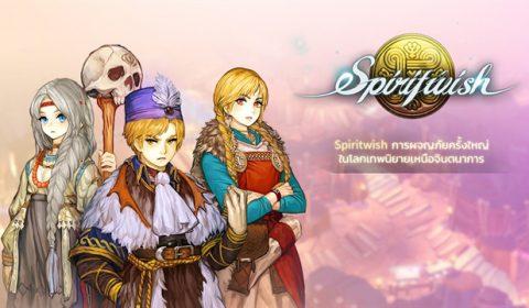 (รีวิวเกมมือถือ) Spiritwish คุมได้ 3 ตัวละคร ภาพสวย แปลกใหม่ ไม่ซํ้าใคร