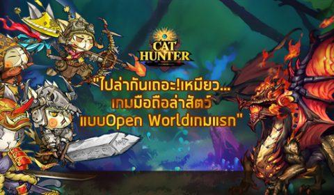 (รีวิวเกมมือถือ) Cat Hunter นี่คือมoนฮันในแบบฉบับแมวเหมียว RPG บนมือถือ!
