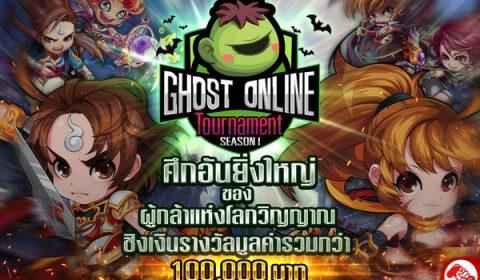 Ghost Online Tournament Season 1 เปิดรับสมัครแล้วกับศึกอันดุเดือดที่จะทำให้โลกวิญญาณต้องสั่นสะเทือน
