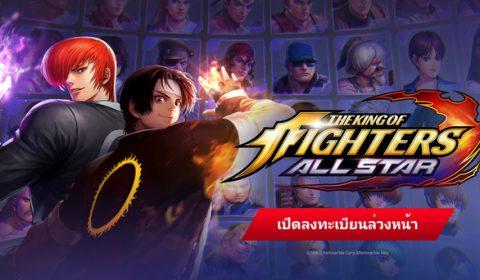 The King of Fighters ALLSTAR เกมแอคชั่น RPG สุดมันส์จาก Netmarble เปิดให้ลงทะเบียนล่วงหน้าแล้ววันนี้!