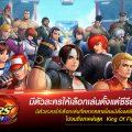 5 จุดเด่น The King of Fighters ALLSTAR เกมส์มือถือใหม่ที่สาย Fighting ไม่ควรพลาด