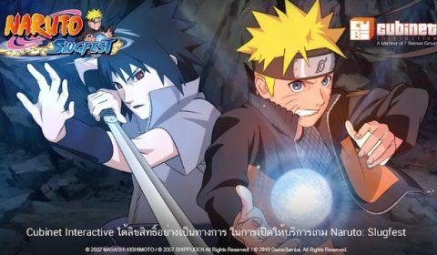 Cubinet Interactive ได้ลิขสิทธิ์อย่างเป็นทางการ ในการเปิดให้บริการเกมมือถือ Naruto: Slugfest ในภูมิภาคเอเชียตะวันออกเฉียงใต้