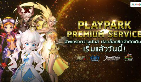 PlayPark Premium Service อัพเกรดความมันส์ ปลดล็อคขีดจำกัดเดิมๆ ได้แล้ววันนี้!