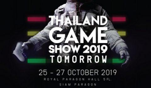 พบกับมหกรรมงานเกมสุดยิ่งใหญ่แห่งเอเชียตะวันออกเฉียงใต้ THAILAND GAME SHOW 2019 วันที่ 25-27 ตุลาคมนี้