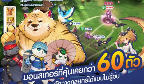 Ragnarok Tactics เกมส์มือถือใหม่แนว Idle จาก Gravity เปิดลงทะเบียนล่วงหน้าบนสโตร์ไทยแล้ววันนี้