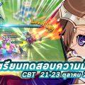 เกมมือถือใหม่ Ragnarok Tactics ประกาศทดสอบความมันส์ทั่วประเทศไทย 21 -23 ตุลาคม นี้