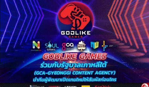 GODLIKE Games นำผู้พัฒนาเกาหลีบินตรงโชว์เกมดังที่งาน TGS 2019