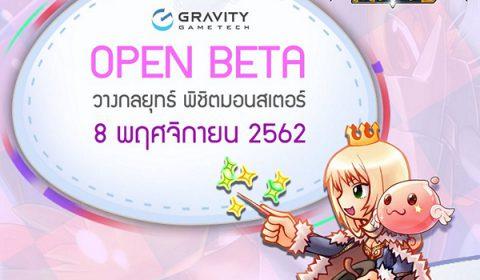 ใกล้ได้มันส์ Gravity Game Tech เตรียมเปิดให้บริการ Ragnarok Tactics ในรอบ OBT 8 พ.ย. 62 พร้อมกันทั้ง iOS และ Android
