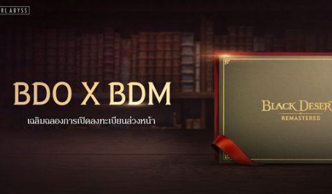 Black Desert Mobile x Black Desert เซิร์ฟเวอร์ไทย