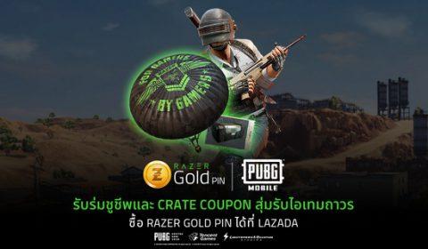 "PUBG MOBILE x Razer Gold  ส่ง ""ร่มชูชีพ"" Razer Collection กลับมาให้สะสมกันอีกครั้ง"