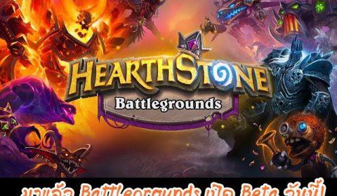 รีวิวโหมดใหม่ Hearthstone Battlegrounds ขวัญใจนักวางแผน