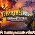 [How to play]ตะลุยโหมดใหม่ Hearthstone Battlegrounds