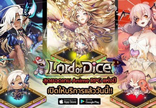 [How to play]เล่นได้ไม่มีงงกับ Lord of Dice