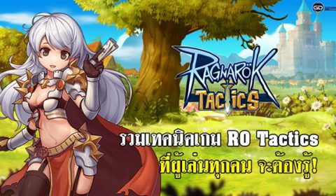 (Guide) รวมเทคนิคเกม Ragnarok Tactics ครบจบในบทความเดียว