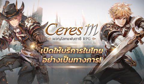 Ceres M ผจญภัยในโลกแฟนตาซี RPG สุดมันส์ เปิดตัวในไทยอย่างเป็นทางการแล้ว