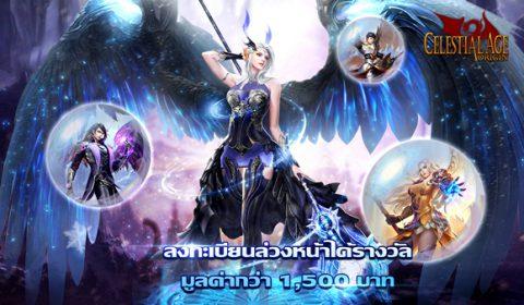 (รีวิวเกมมือถือ) Celestial Age : Originเกม MMORPG Openworld ตัวใหม่จาก UnlockGame