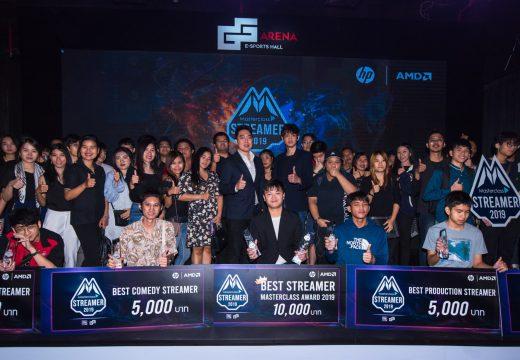 HP และ AMD จับมือร่วมกันลุยตลาดStreamer กับงาน Streamer Master Class