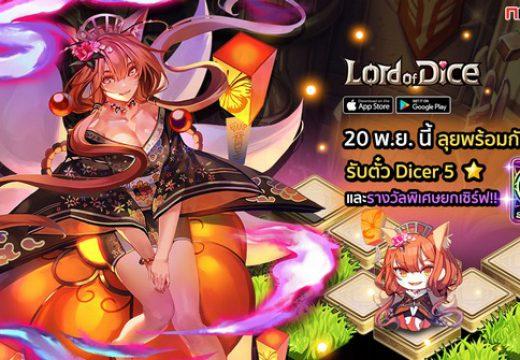 Lord of Dice เกมใหม่อนิเมะ RPG ประกาศวันเปิดให้บริการ 20 พฤศจิกายน นี้!