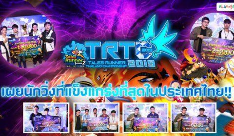 Tales Runner เผยผู้ชนะการแข่งขัน TRTC2019 สุดยอดนักวิ่งที่แกร่งที่สุดในประเทศไทย