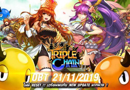 Triple Chain เกมน้องใหม่ ไม่เหมือนใคร เปิด OBT แล้ววันนี้!