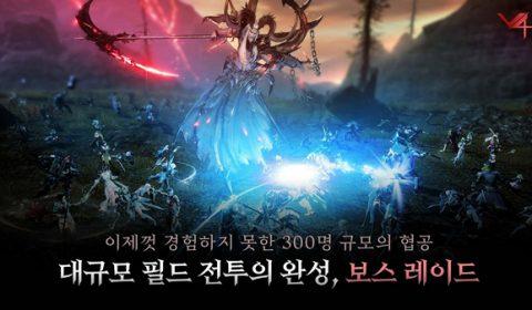 V4 เกมส์มือถือใหม่แนว MMORPG ฟอร์มยักษ์ เปิดให้ดาวน์โหลดพร้อมเตรียมเปิดให้บริการในประเทศเกาหลี 4 ทุ่มคืนนี้