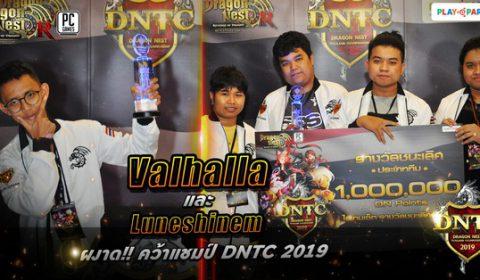 Valhalla และ Luneshinem ผงาด!! คว้าแชมป์ Dragon Nest Thailand Championship 2019