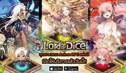 เกมใหม่ Lord of Dice ประกาศเปิดอย่างเป็นทางการ แจกหนักจัดเต็มยกเซิร์ฟ ไดเซอร์ 5 ดาวฟรี!!