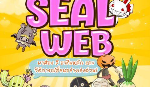 Seal Web พาส่อง 5 อาชีพหลัก และวิธีการเปลี่ยนอย่างเร่งด่วน!