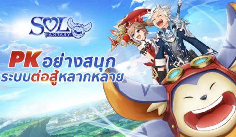 (รีวิวเกมมือถือ) SOL Fantasy นี่คือเกม MMORPG ในคราบของเกม Auto Play!!