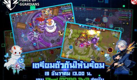 FoG จ่อเปิดสงคราม MOBA เกมใหม่สไตล์ Pixel 3v3 พร้อมกันทั่วอาเซียน 19 ธ.ค. นี้