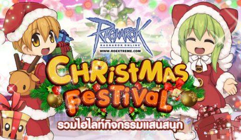 ROEXE Christmas Festival 2019 รวมไฮไลท์กิจกรรมแสนสนุกตลอดเดือนธันวาคมนี้