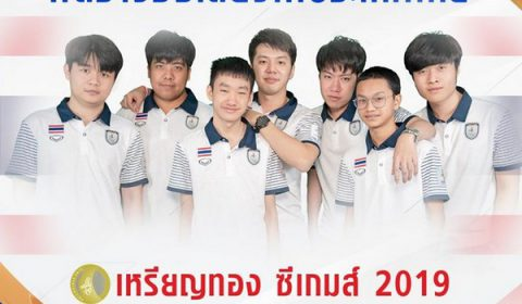 ทีมชาติไทยคว้าเหรียญทองเกม Arena of Valor (RoV) ในศึกซีเกมส์ 2019 คว้าอีกหนึ่งเหรียญทองมาให้ชาวไทยจากมหกรรมการแข่งขันกีฬาระดับนานาชาติ