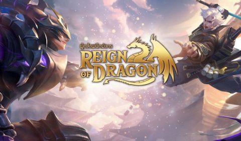 'วีเกมส์' เตรียมต้อนรับศักราชใหม่ด้วยมหาสงครามอหังการ์แห่งปี 'Reign of Dragon ผู้กล้าผนึกมังกร' เกมมือถือ Battle Adventure  RPG