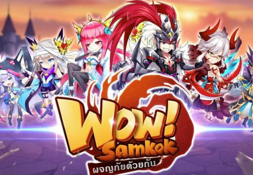 (รีวิวเกมมือถือ) Wow! Samkok เกม RPG สามก๊ก ที่ดูไม่เหมือนสามก๊ก เอฟเฟคเร้าใจสุดกระจาย