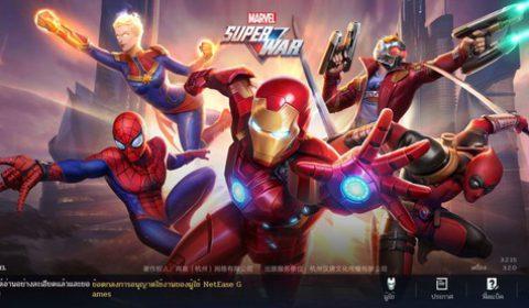 MARVEL Super War เปิดให้ดาวน์โหลดล่วงหน้าแล้ววันนี้ทั้งระบบ iOS และ Android ก่อนเปิดให้บริการพรุ่งนี้
