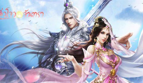 (รีวิวเกมมือถือ) จิ่วโจวจันทรา เกม MMO จอมยุทธ์จีนมาแรงแห่งปี มุมมองภาพ Full3D 360 องศา