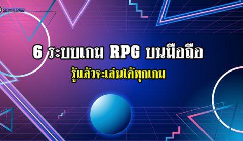 6 ระบบเกม RPG บนมือถือที่มีทุกเกม รู้แล้วจะเล่นได้ทุกเกม