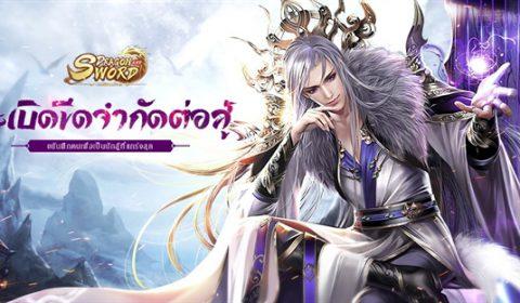 (รีวิวเกมมือถือ) Dragon and Sword เกม MMO จอมยุทธ์จีนในแบบฉบับบู๊ระหํ่า ภาพอย่างเทพ!