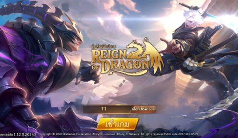 (รีวิวเกมมือถือ) Reign of Dragon รวมพลขุนพลจีน ระเบิดศึกเกม RPG สุดอลัง เตรียมเปิดจริง 15 ม.ค. นี้