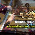 (Guide) Reign of Dragon แนะนำวิธีการอัพเกรดตัวละคร อ่านก่อนเกมเปิดจริง 15 ม.ค. นี้